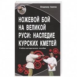Ножевой бой на Великой Руси: наследие курских кметей. Учебно-методическое пособие
