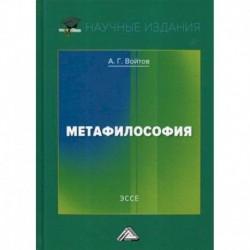 Метафилософия