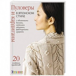 Пуловеры и кардиганы в японском стиле с объемными косами, нежными ажурами, фактурными узорами
