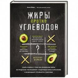 Жиры против углеводов. Книга-компас о том, как правильные жиры из продуктов 'расплавляют' нездоровые