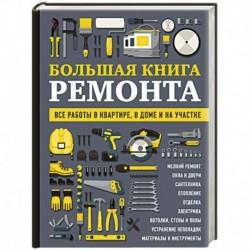 Большая книга ремонта. Все работы в квартире, в доме и на участке
