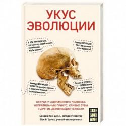 Укус эволюции. Откуда у современного человека неправильный прикус, кривые зубы и другие деформации челюсти