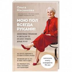 Мою пол всегда руками! Эффективные упражнения и советы для тех, кто хочет прожить дольше 90 лет