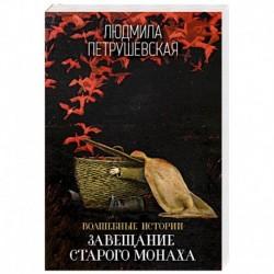 Волшебные истории Людмилы Петрушевской