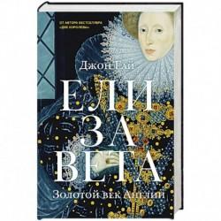 Елизавета: Золотой век Англии