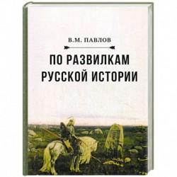 По развилкам русской истории