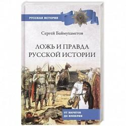 Ложь и правда русской истории. От варягов до империи