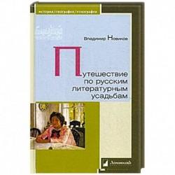 Путешествие по русским литературным усадьбам