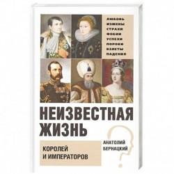 Неизвестная жизнь королей и императоров