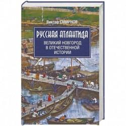 Русская Атлантида. Великий Новгород в отечественной истории
