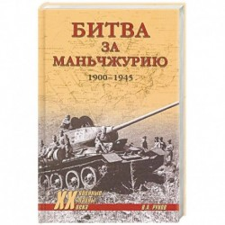 Битва за Маньчжурию 1900-1945 гг.
