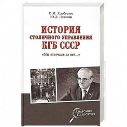 История столичного управления КГБ СССР. 'Мы отвечали за всё…'