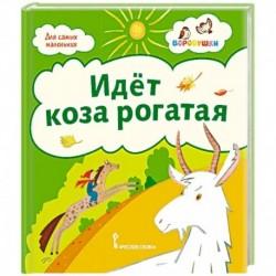 Идёт коза рогатая: потешки
