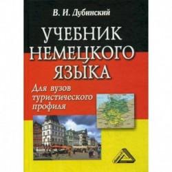 Учебник немецкого языка для вузов туристического профиля