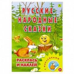 Раскраска. Русские народные сказки