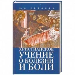 Христианское учение о болезни и боли