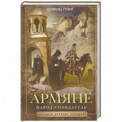 Армяне. Народсозидатель