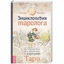 Энциклопедия таролога. Все, что нужно знать, если вы работаете с картами Таро