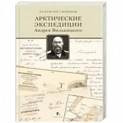 Арктические экпедиции Андрея Вилькицкого