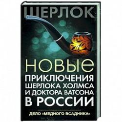 Новые приключения Шерлока Холмса и доктора Ватсона в России. Дело 'Медного всадника'