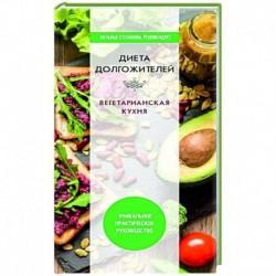 Диета долгожителя. Вегетарианская кухня