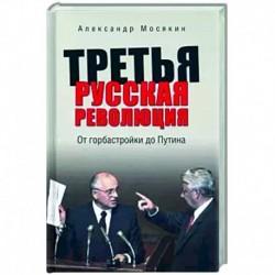 Третья русская революция. От горбастройки до Путина