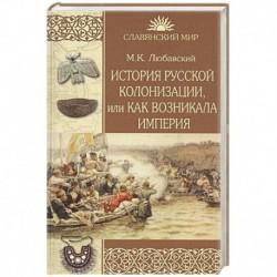 История русской колонизации, или Как возникла империя