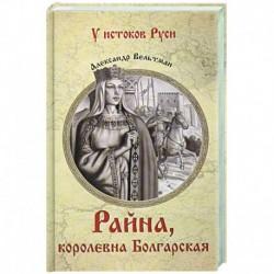Райна, королевна Болгарская