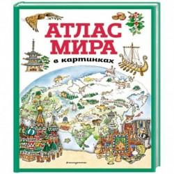 Атлас мира в картинках (илюстрации Даниэлы Де Лука)