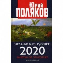 Желание быть русским. 2020