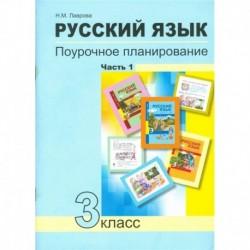Русский язык. 3 класс. Поурочное планирование в условиях формирования УУД. В 2-х частях. Часть 1