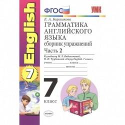 Английский язык. 7 класс. Грамматика. Сборник упражнений к учебнику М.З. Биболетовой. Часть 2. ФГОС