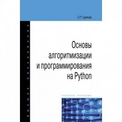 Основы алгоритмизации и программирования на Python