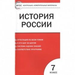 История России 7кл Волкова