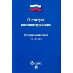 Федеральный закон Российской Федерации 'О статусе военнослужащих' № 76-ФЗ