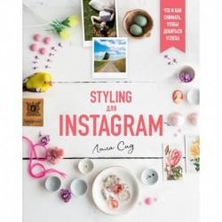 Styling для Instagram. Что и как снимать,чтобы добиться успеха