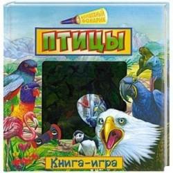 Птицы. Книга-игра