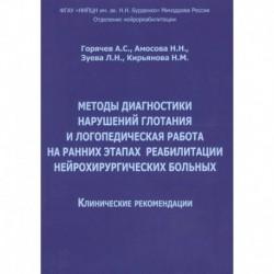 Методы диагностики нарушений глотания и логопедическая работа на ранних этапах реабилитации