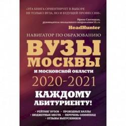 Вузы Москвы и Московской области. Навигатор по образованию 2020 - 2021