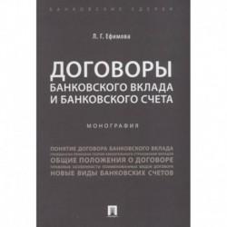 Договоры банковского вклада и банковского счета.Монография