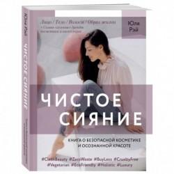 Чистое Сияние.Книга о безопасной косметике и осознанной красоте