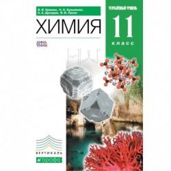Химия 11кл