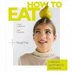 How to eat.Учебник здорового питания
