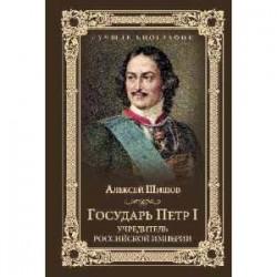 Государь Петр I - учредитель Российской империи