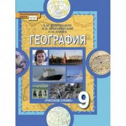 География. 9 класс. Население и хозяйство России. Учебник. ФГОС