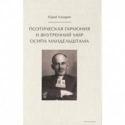 Поэтическая гармония и внутренний мир Осипа Мандельштама