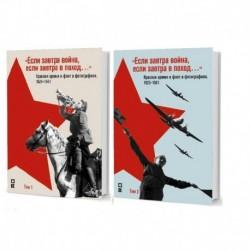'Если завтра война, если завтра в поход...' Красная армия и флот в фотографиях 1923-1941. В 2-х томах