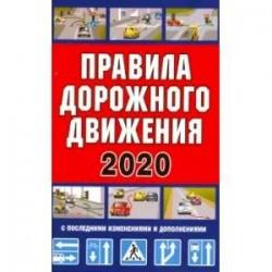 Правила дорожного движения Российской Федерации 2020