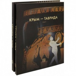 Крым - Таврида. Археологические исследования в Крыму в 2017-2018 гг. В 2-х томах
