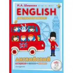 ENGLISH для дошкольников